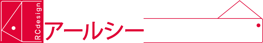 アールシー建築デザイン(株)